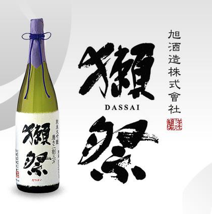 純米大吟醸酒 獺祭(だっさい)